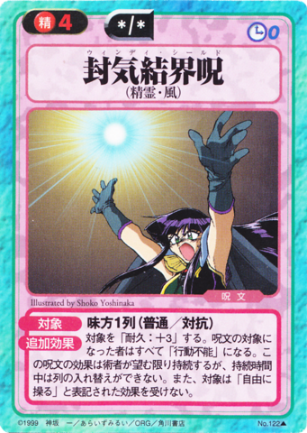 File:Slayers Fight Cards - 122.png