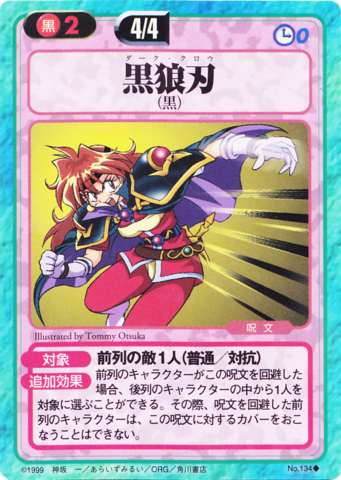 File:Slayers Fight Cards - 134.png