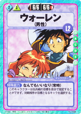Slayers Fight Cards - 048