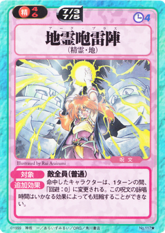 File:Slayers Fight Cards - 117.png