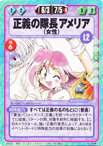 File:Slayers Fight Cards - 336.png