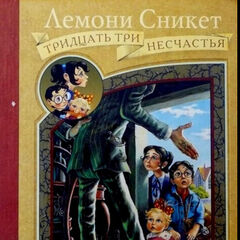 The Bad Beginning (Скверное начало) Russian Cover