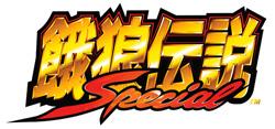 File:Gdspecial logo.jpg