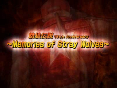 File:Garou memories title.jpg