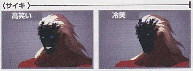 File:Saiki dialogues.jpg