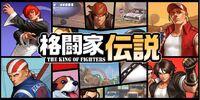 KOF98 Ultimate Match Online