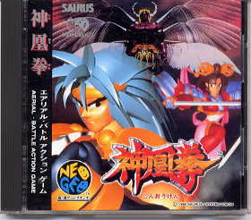 File:Shinouken cover.jpg