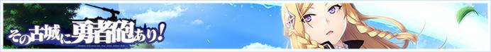 Banner Yuusha