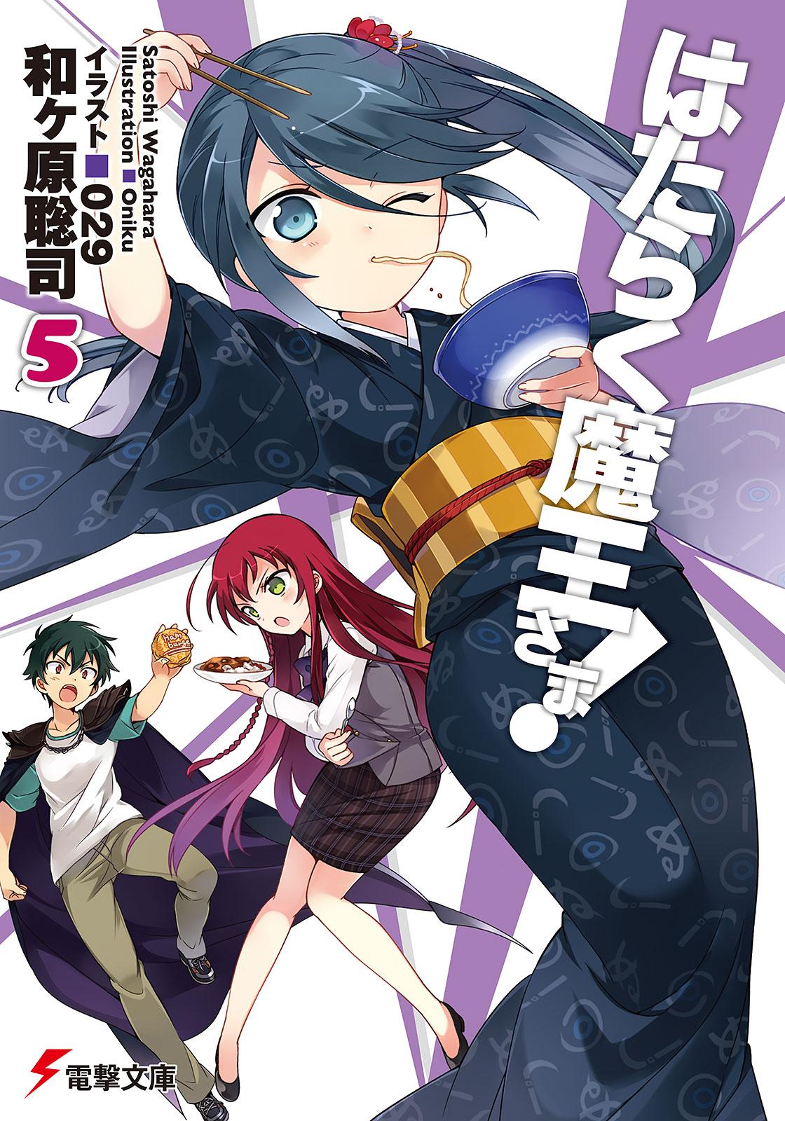 HatamaoV5 cover