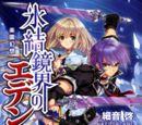 Mainpage Cover Hyouketsu