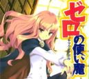 Mainpage Cover Zero no Tsukaima