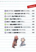 YahariLoveCom v8-contents