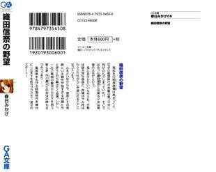 Oda Nobuna no Yabou V01 000b