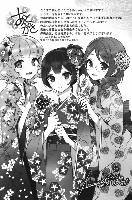 Shinonome Yuuko Vol 1 bonus