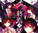 Mainpage Cover Shuuen no Shiori