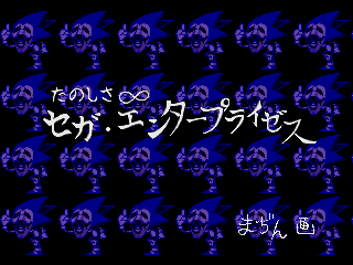File:Sonic CD hidden scary message.png