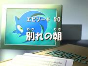 Sonic x ep 50 jap title