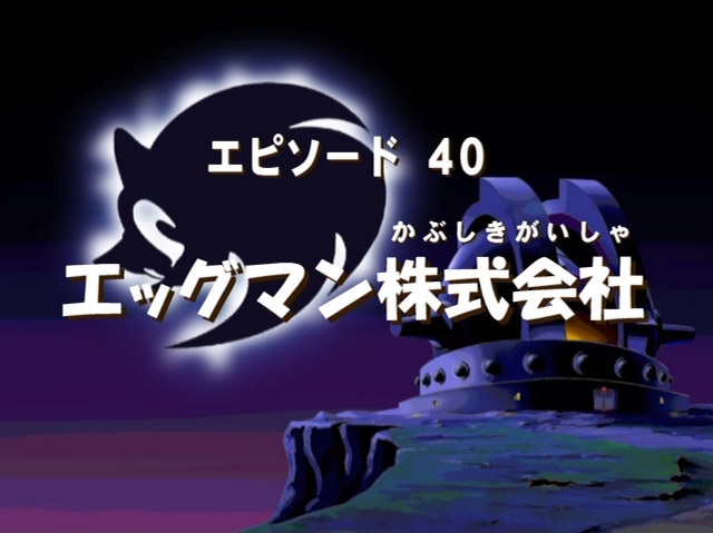 File:Sonic x ep 40 jap title.jpg