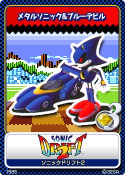 File:Sonic Drift 2 04 Metal Sonic.png