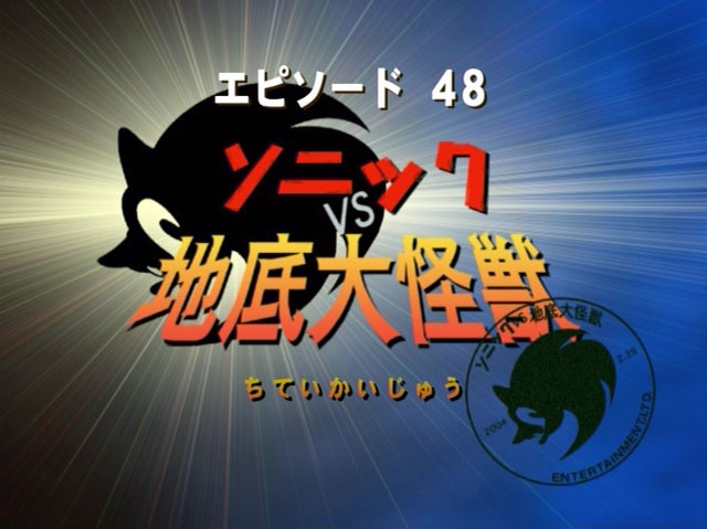 File:Sonic x ep 48 jap title.jpg