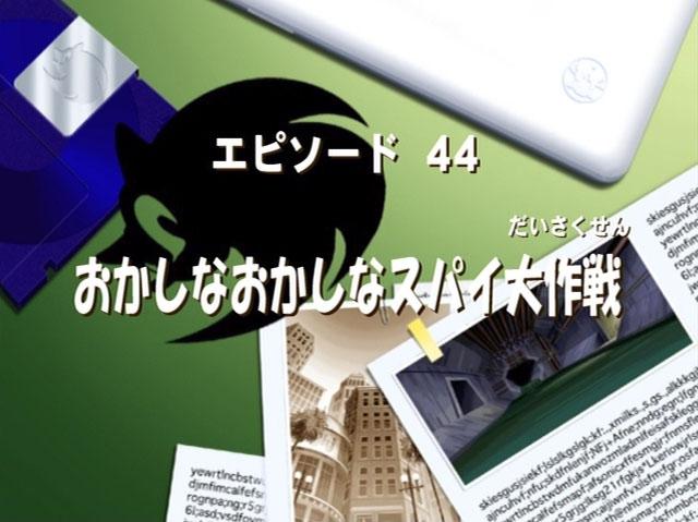 File:Sonic x ep 44 jap title.jpg