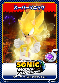 File:Sonic Unleashed 15 Super Sonic.png