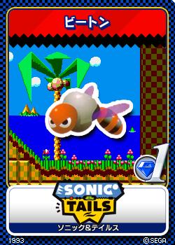 File:Sonic Chaos 02 Beaton.png