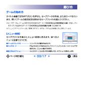 SonicAdventureDX2011 PS3Manual3