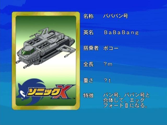File:Sonicx-ep20-eye2.jpg
