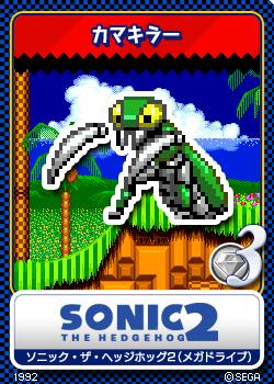 File:Sonic the Hedgehog 2 MD - 10 Slicer.png