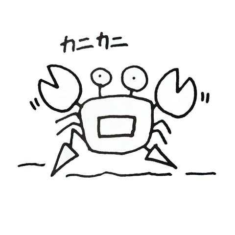 File:Sketch-Crabmeat-I.png