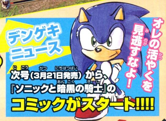 File:SatBK Manga 01.jpg
