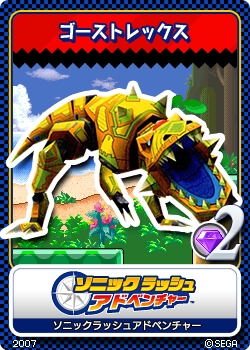 File:Sonic Rush Adventure 05 Ghost Rex.png