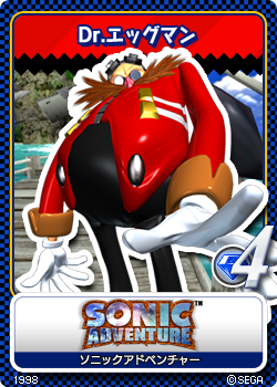 File:Sonic Adventure 07 Dr. Robotnik.png