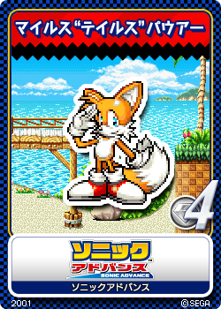 File:Sonic Advance - 13 Tails Miles Prower.png