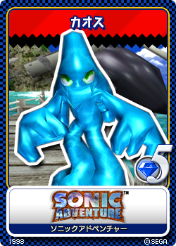 File:Sonic Adventure 14 Chaos 0.png