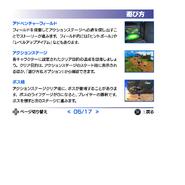SonicAdventureDX2011 PS3Manual5