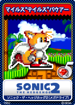 File:Sonic the Hedgehog 2 15 Tails.png