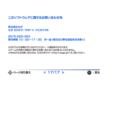 File:SonicAdventureDX2011 PS3Manual17.png
