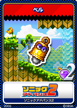 File:Sonic Advance 2 - 05 Bell.png