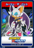 Sonic Riders - 06 Rouge the Bat