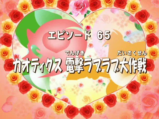 File:Sonic x ep 65 jap title.jpg