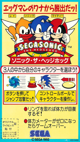 File:SegaSonic Instructions.png