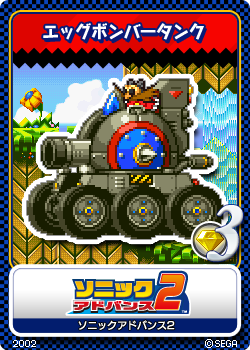 File:Sonic Advance 2 - 09 Egg Bomber Tank-1-.png