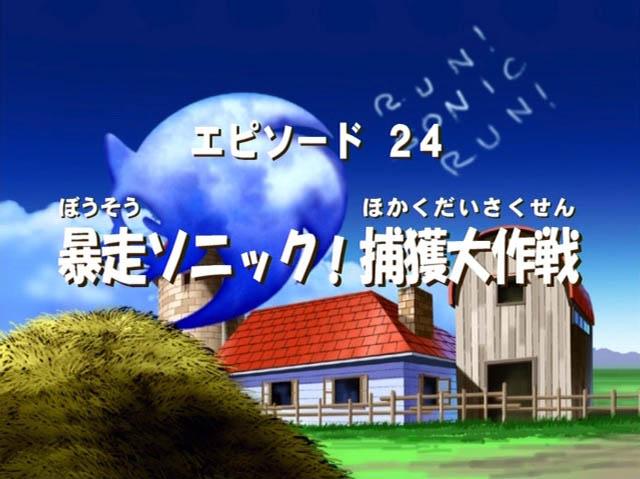 File:Sonic x ep 24 jap title.jpg