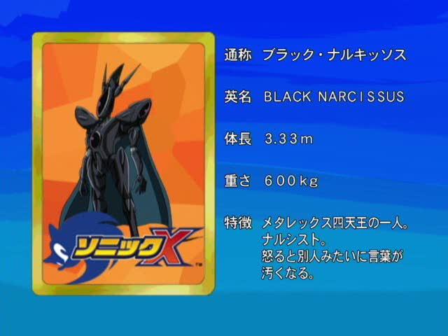 File:Sonicx-ep67-eye1.jpg