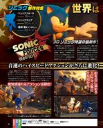 Sonic-Forces-Famitsu-Scan-1