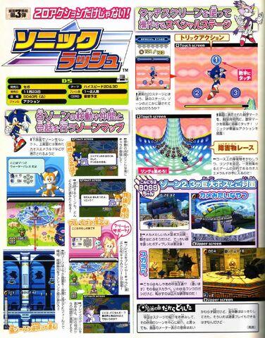 File:D Sonic Rush ND11r.jpg