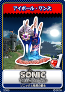 Sonic and the Black Knight - 04 アイボール・ワンズ