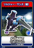 Soldieronesspear